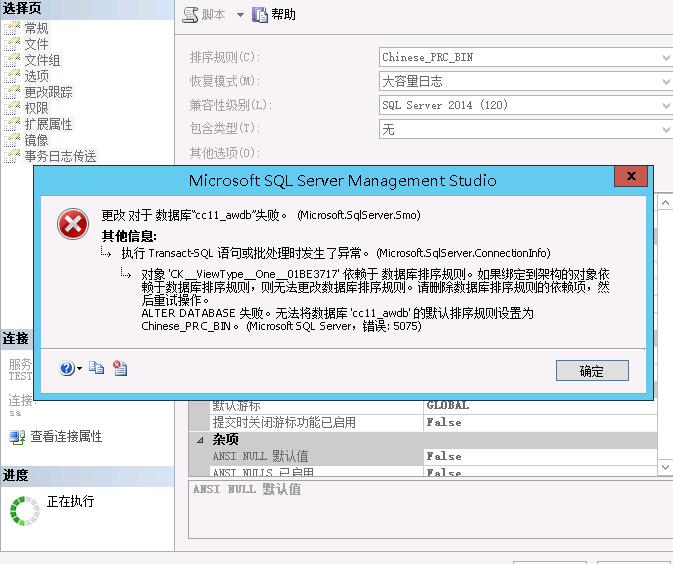 ICM SQL Server 2014 Change Collation - Cisco Community