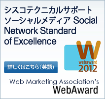 WebMarketing_award-2012_Social_japanese-2.png