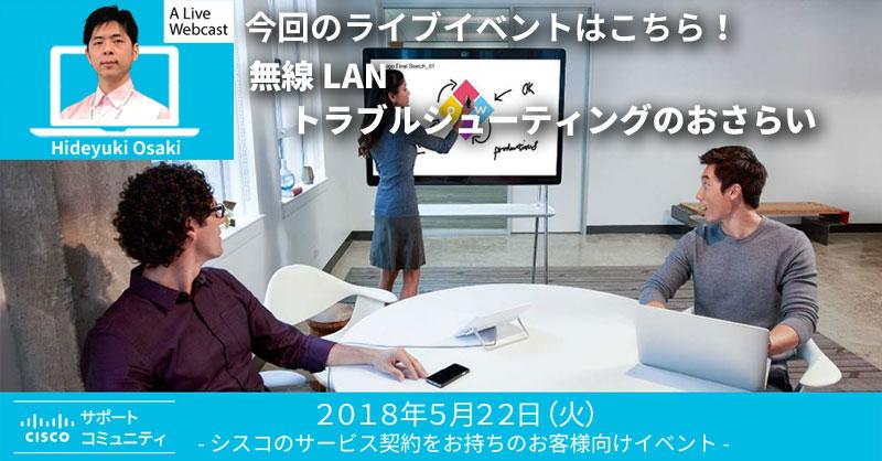 Webcast-WLAN-TS2.jpg