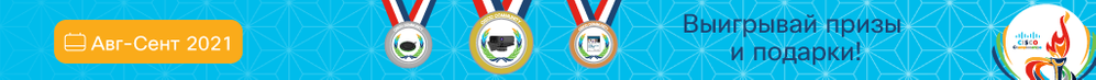 Cisco Community Championship