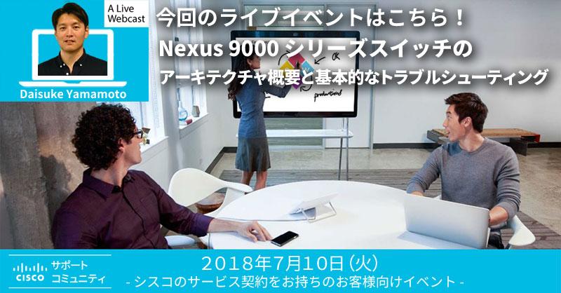 Webcast-NEXUS-TS2.jpg