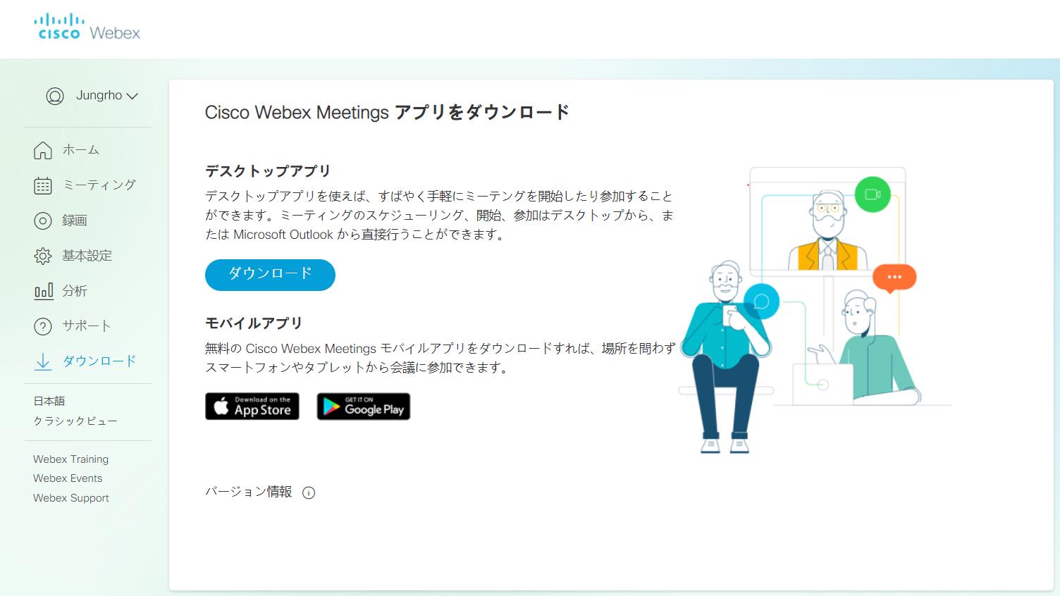 ダウンロード webex