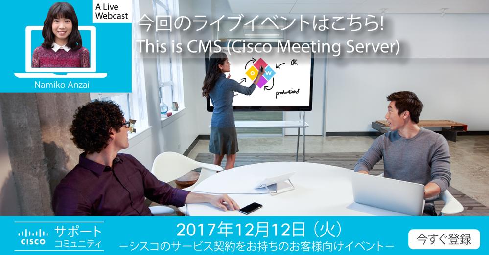 WebcastJP_CMS-dec2017_SM.png