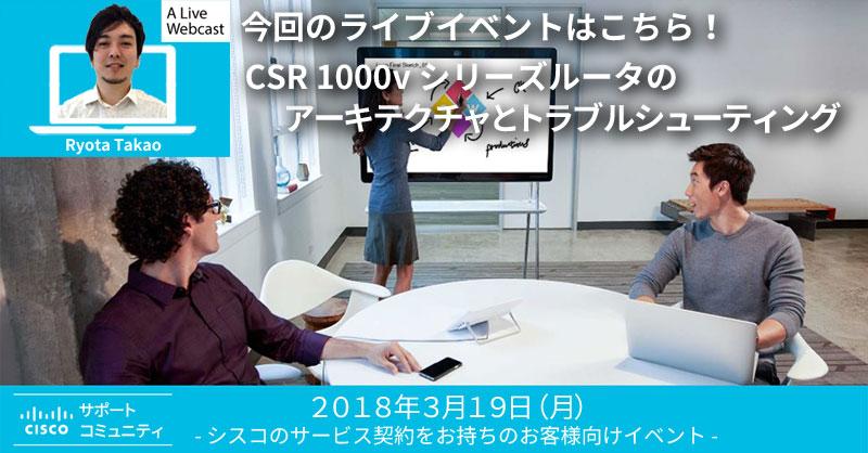 Webcast-CSR1000v2.jpg